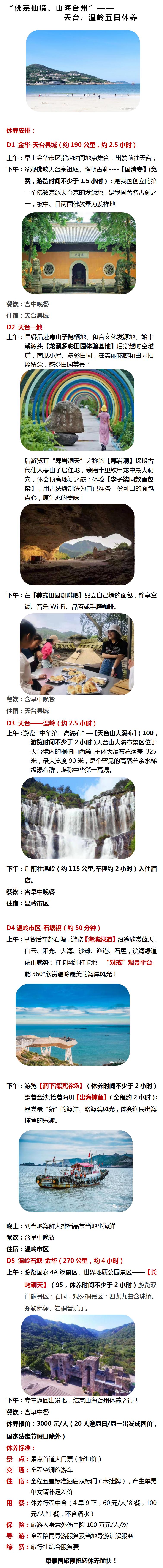 温岭、天台线路介绍模板.png