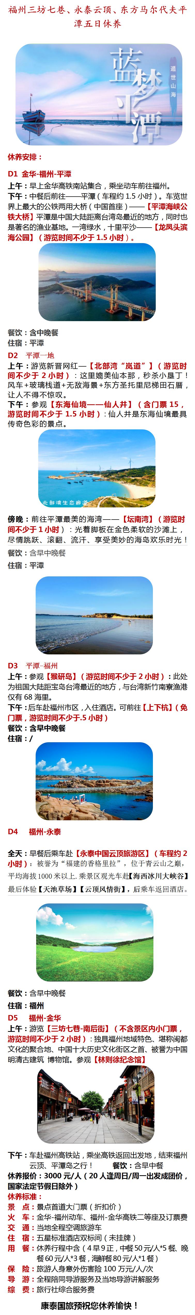 福州+平潭线路介绍模板.png