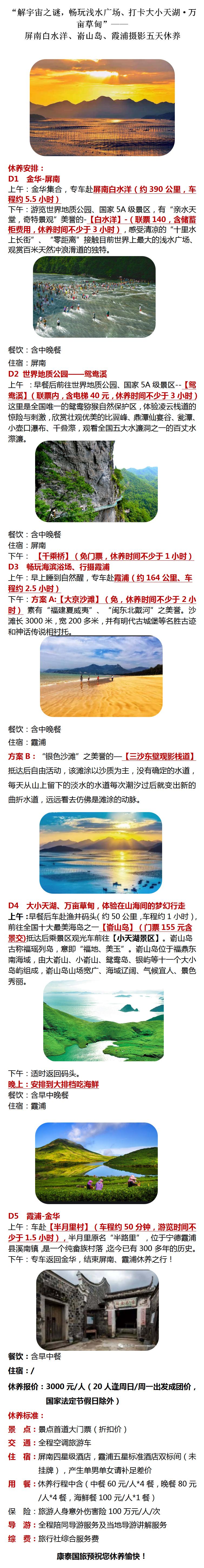 白水洋、嵛山岛、霞浦介绍模板.png