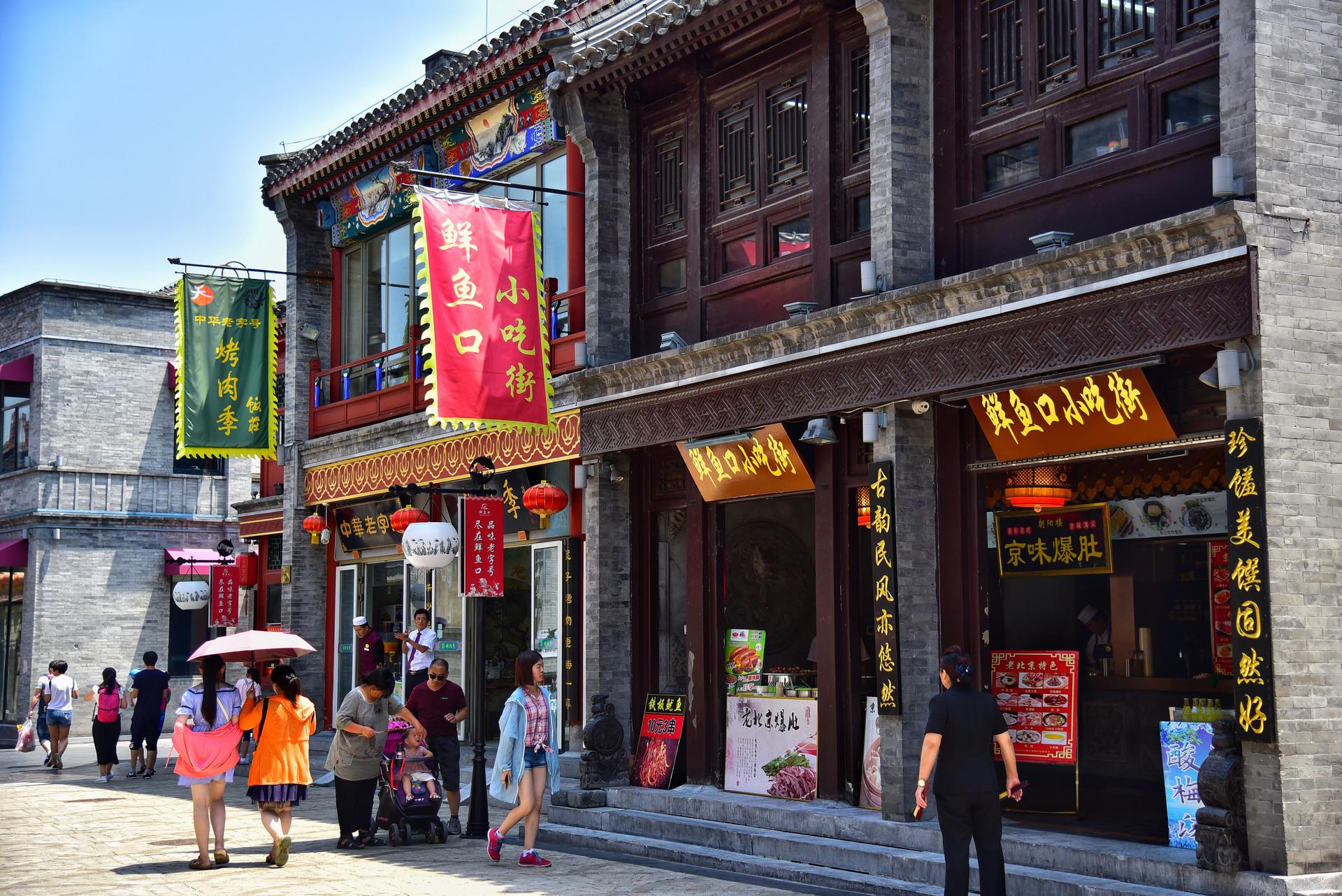 北京老街大栅栏商业街.jpg