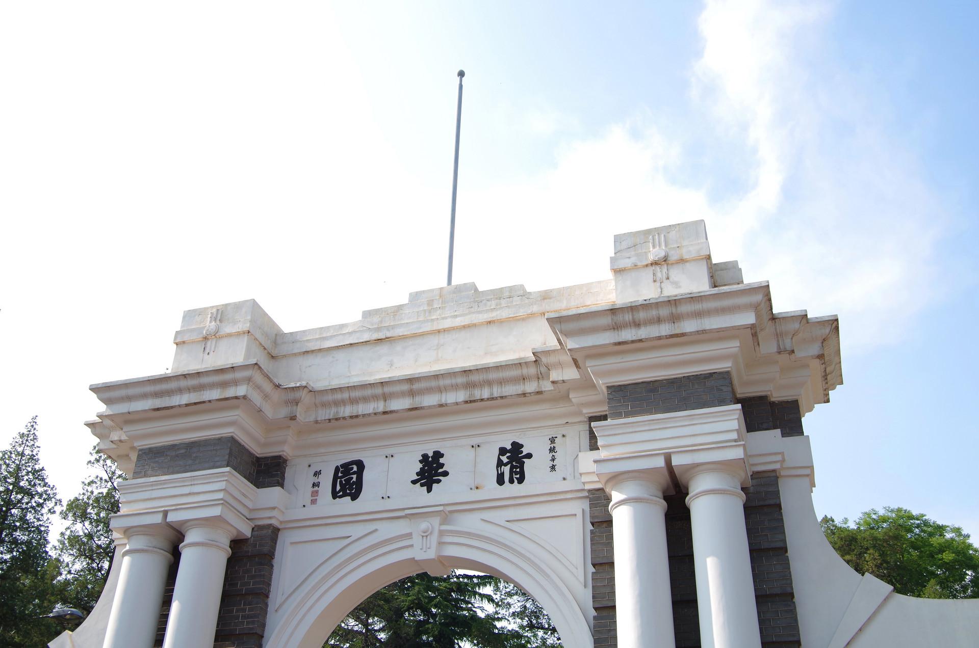 清华园(企业商用).jpg