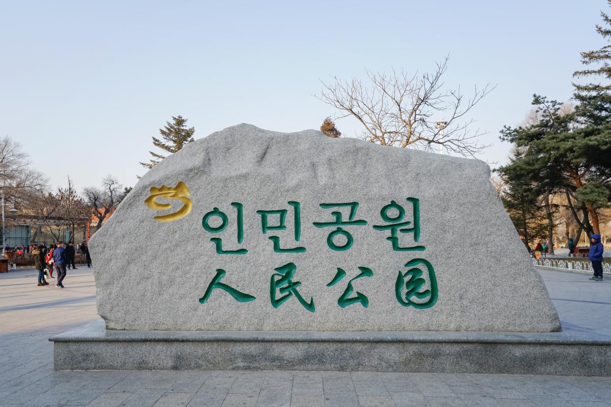 摄图网_501177606_延边朝鲜族人民公园(企业商用).jpg